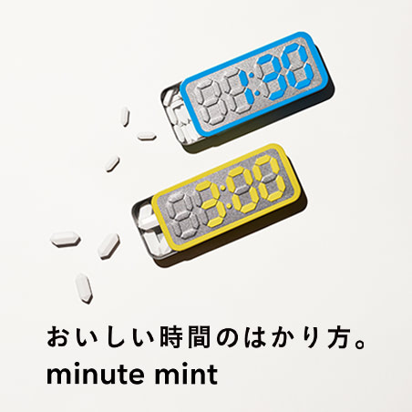 『minute mint(ミニットミント)』</a>公式サイトへ